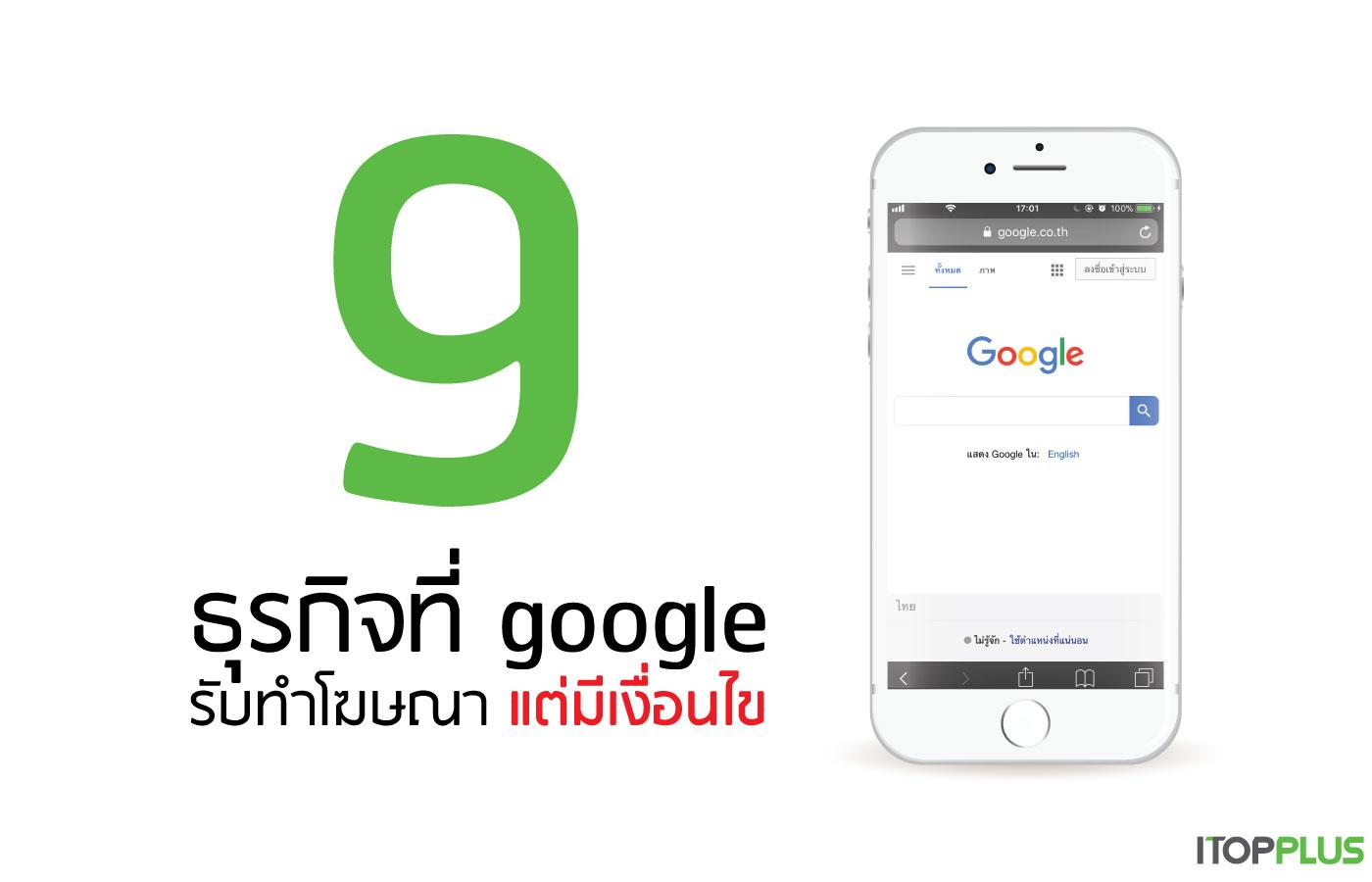 9 ธุรกิจที่ Google รับทำโฆษณา แต่มีเงื่อนไข