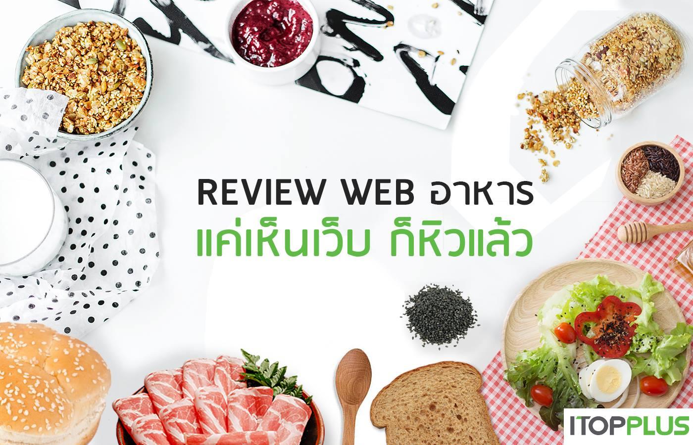 Review web อาหาร แค่เห็นเว็บ ก็หิวแล้ว