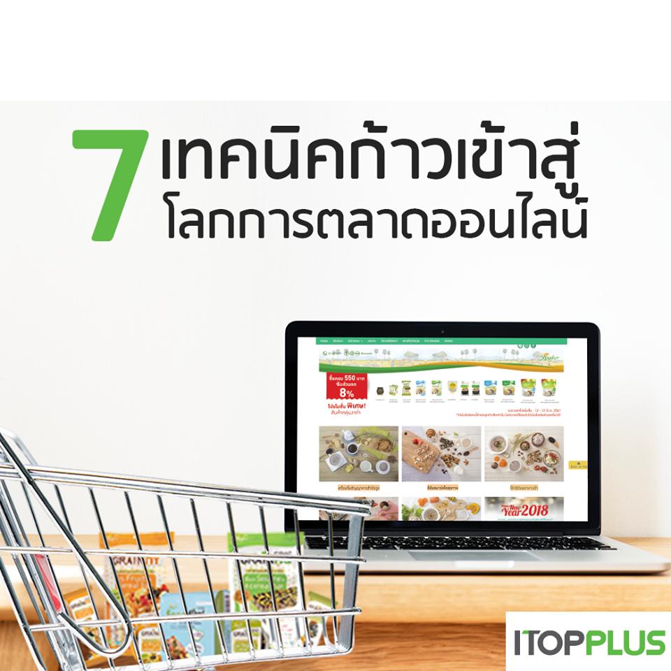 7 เทคนิคก้าวเข้าสู่โลกการตลาดออนไลน์