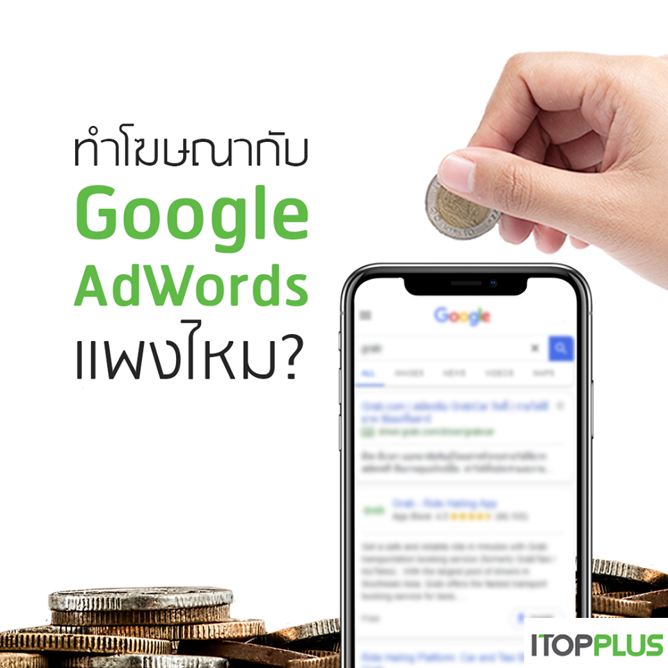 ทำโฆษณากับ Google Adwords แพงไหม?