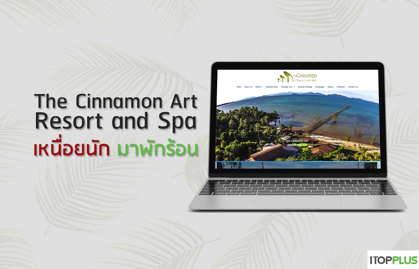 รีวิวเว็บ The Cinnamon Art Resort and Spa เหนื่อยนัก มาพักร้อน