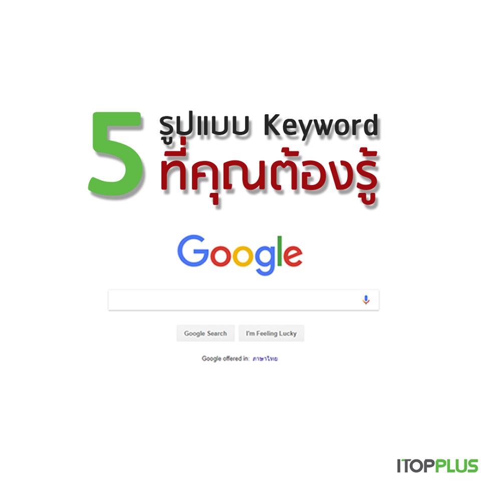 5 รูปแบบ Keyword ที่คุณต้องรู้