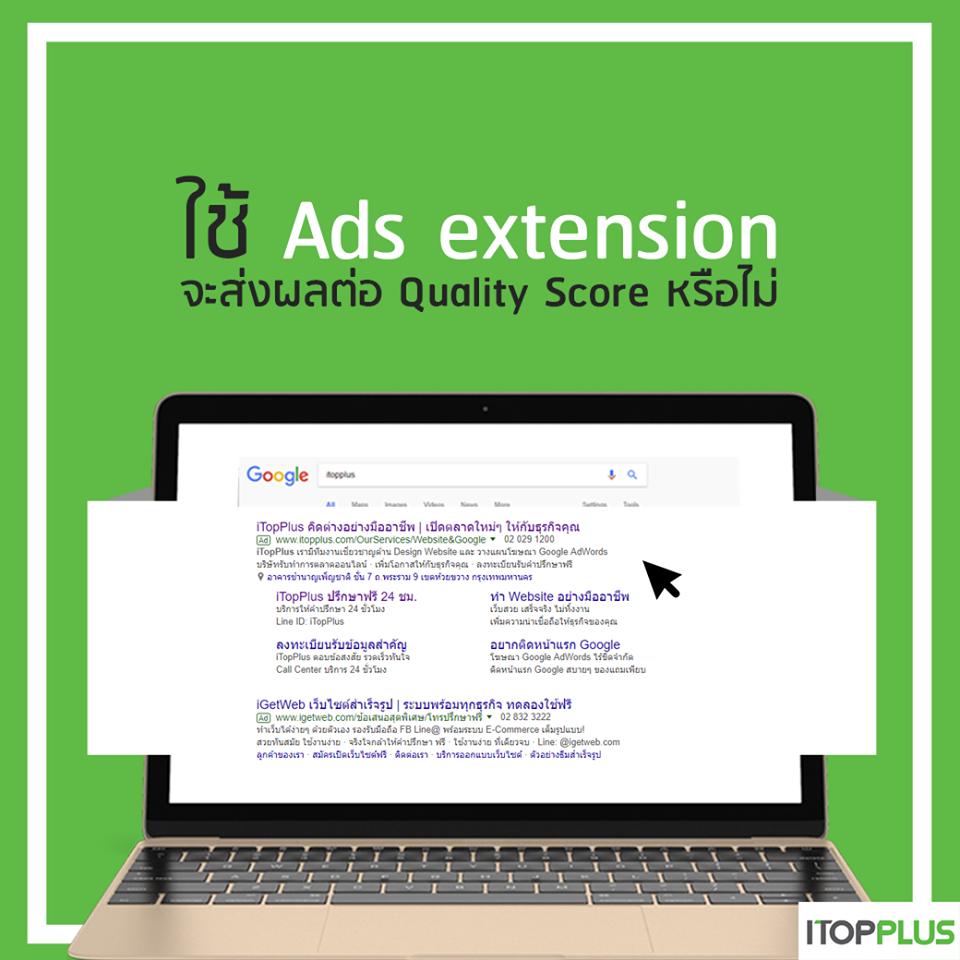 ใช้ Ads extension จะส่งผลต่อ Quality Score หรือไม่
