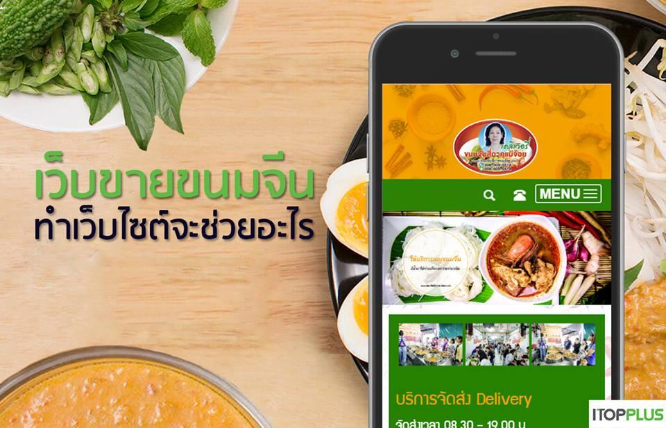 Review เว็บขายขนมจีน ทำเว็บไซต์จะช่วยอะไร
