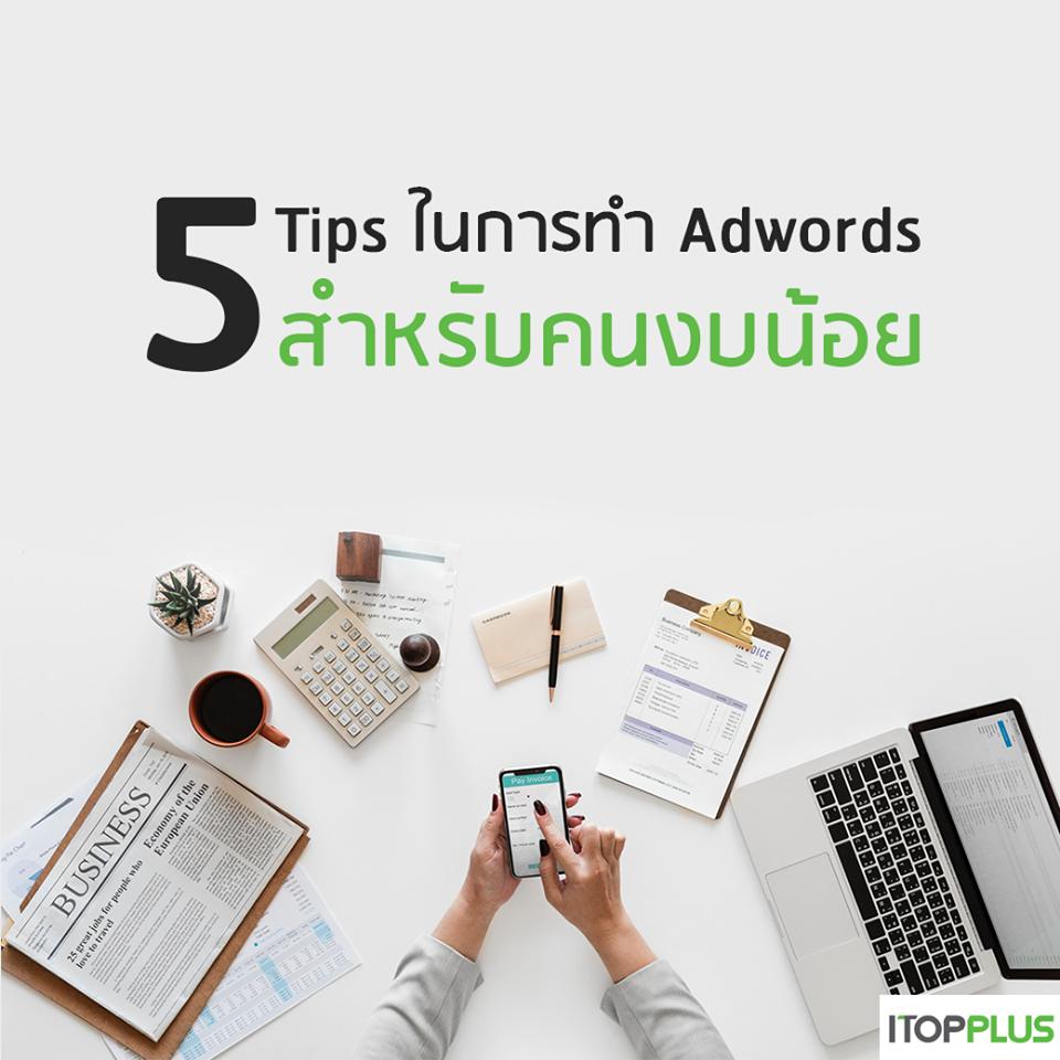 5 Tips ในการทำ AdWords สำหรับคนงบน้อย