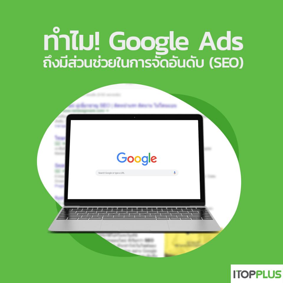 ทำไม! Google Ads ถึงมีส่วนช่วยในการจัดอันดับ (SEO)