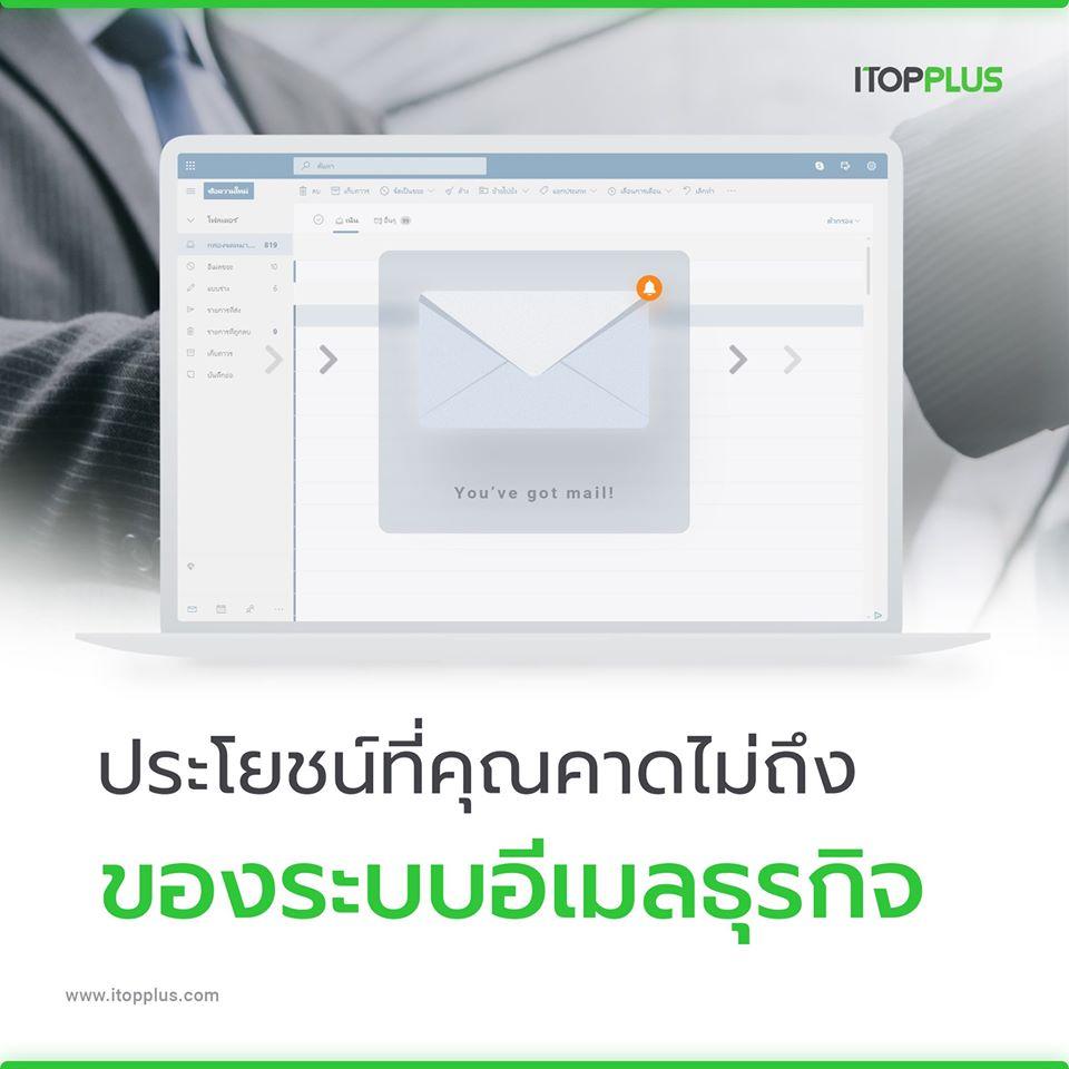 ประโยชน์ที่คุณคาดไม่ถึงของระบบอีเมลธุรกิจ