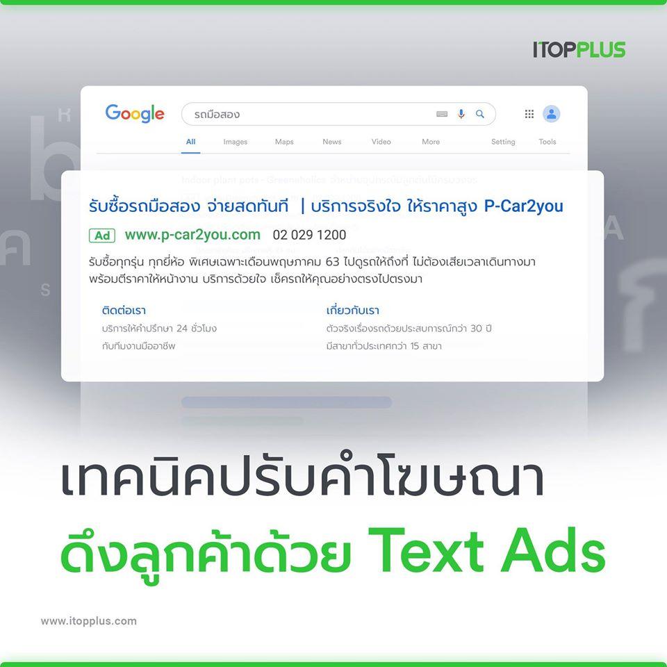 เทคนิคปรับคำโฆษณา ดึงลูกค้าด้วย Text Ads