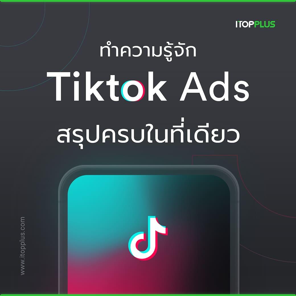 รู้จัก Tiktok Ads ครบในที่เดียว