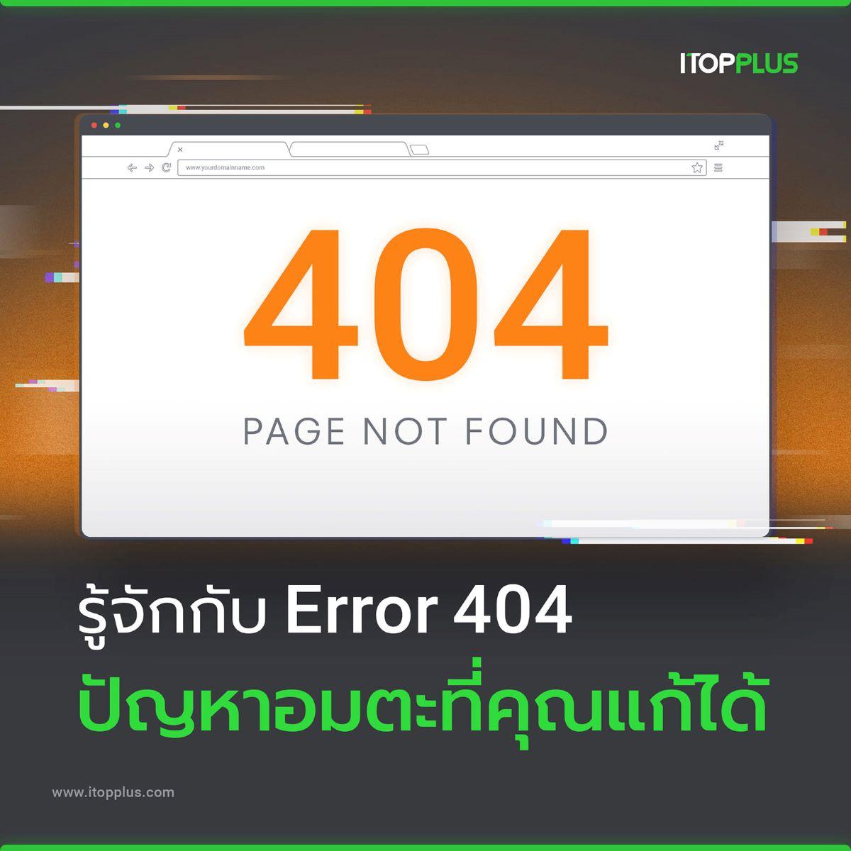 รู้จักกับ Error404 ปัญหาอมตะที่คุณแก้ได้