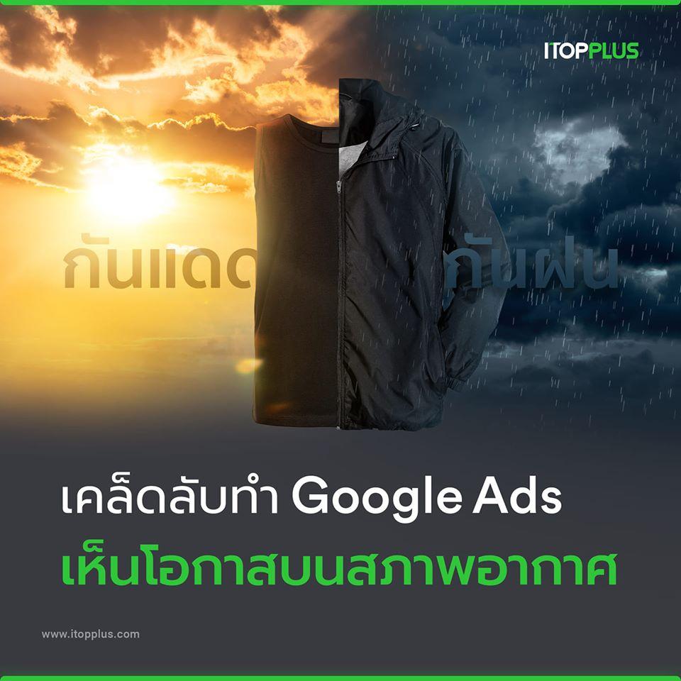 เคล็ดลับทำ Google Ads บนสภาพอากาศ