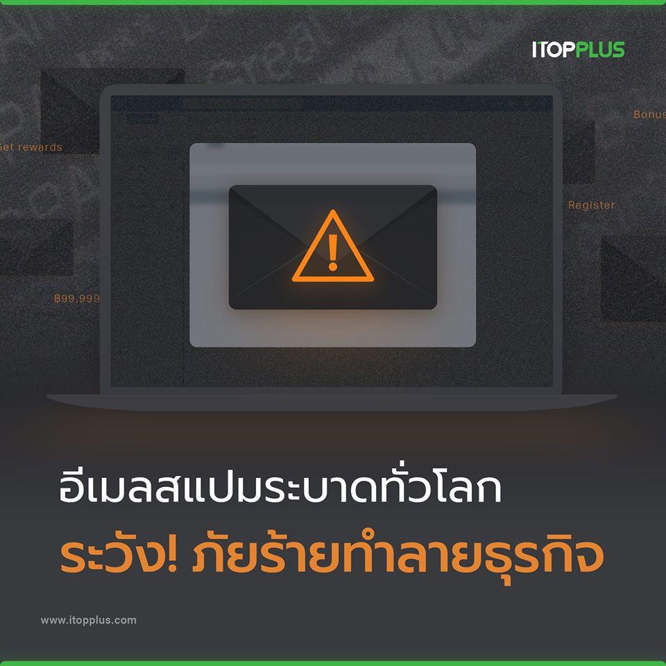 อีเมลสแปมระบาดทั่วโลก ระวังเป็นภัยร้าย ทำลายธุรกิจ
