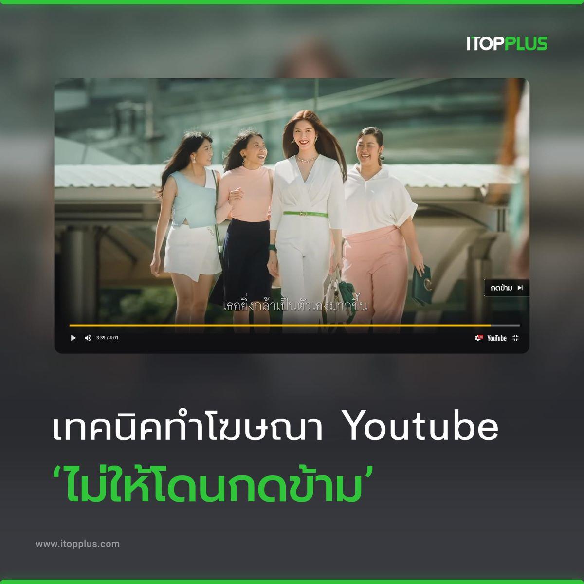 เทคนิคทำโฆษณาYoutube 'ไม่ให้โดนกดข้าม'