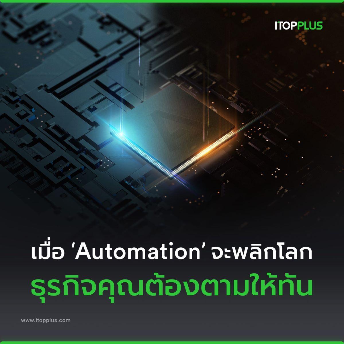 เมื่อ Automation จะพลิกโลก ธุรกิจคุณต้องตามให้ทัน