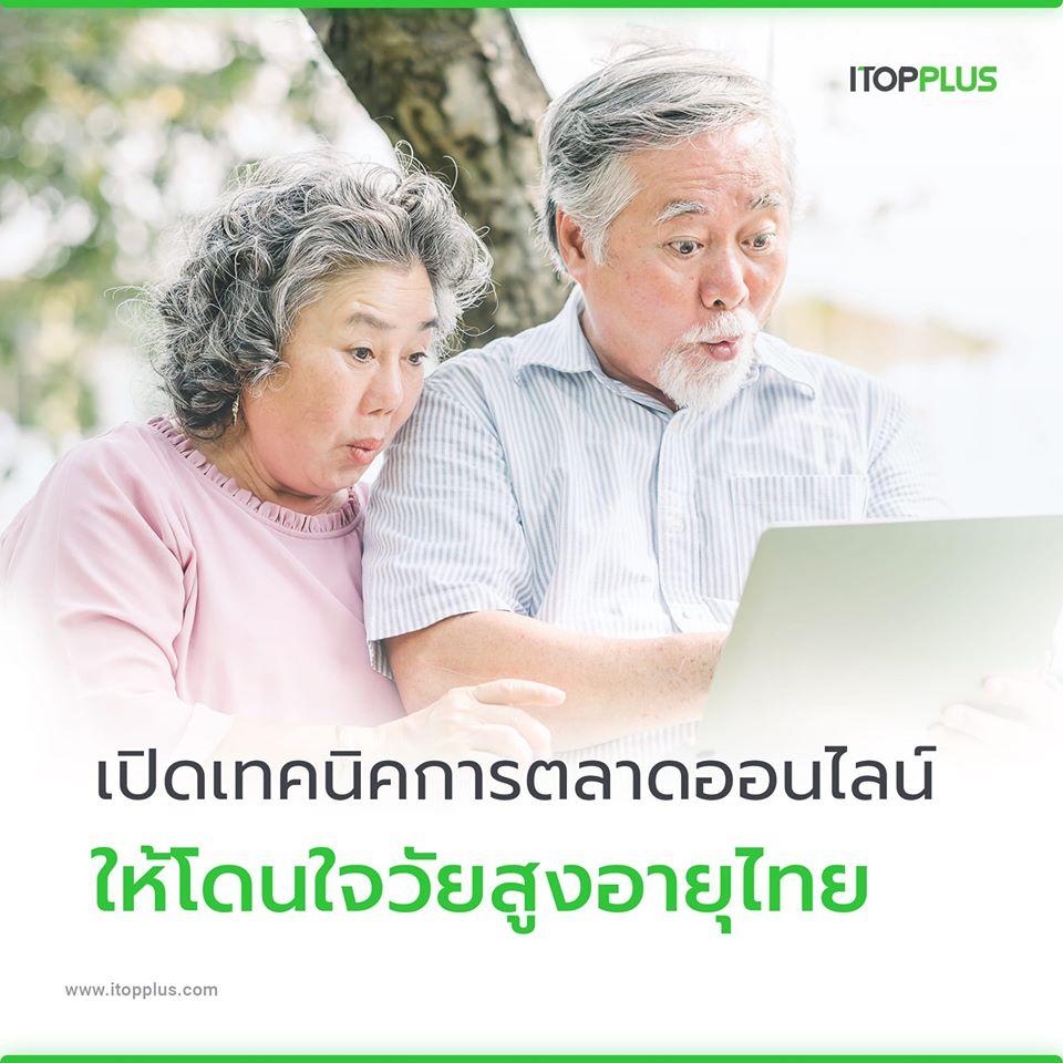 เปิดเทคนิคการตลาดออนไลน์ ให้โดนใจวัยสูงอายุไทย
