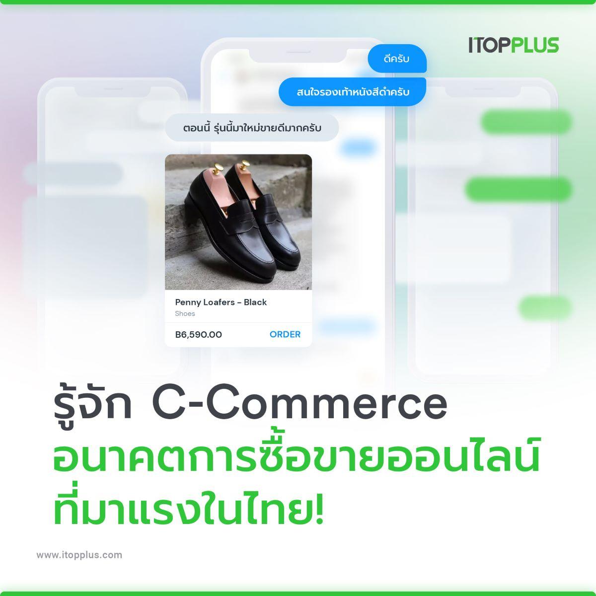 C-Commerce อนาคตการซื้อขายออนไลน์ ที่มาแรงในไทย
