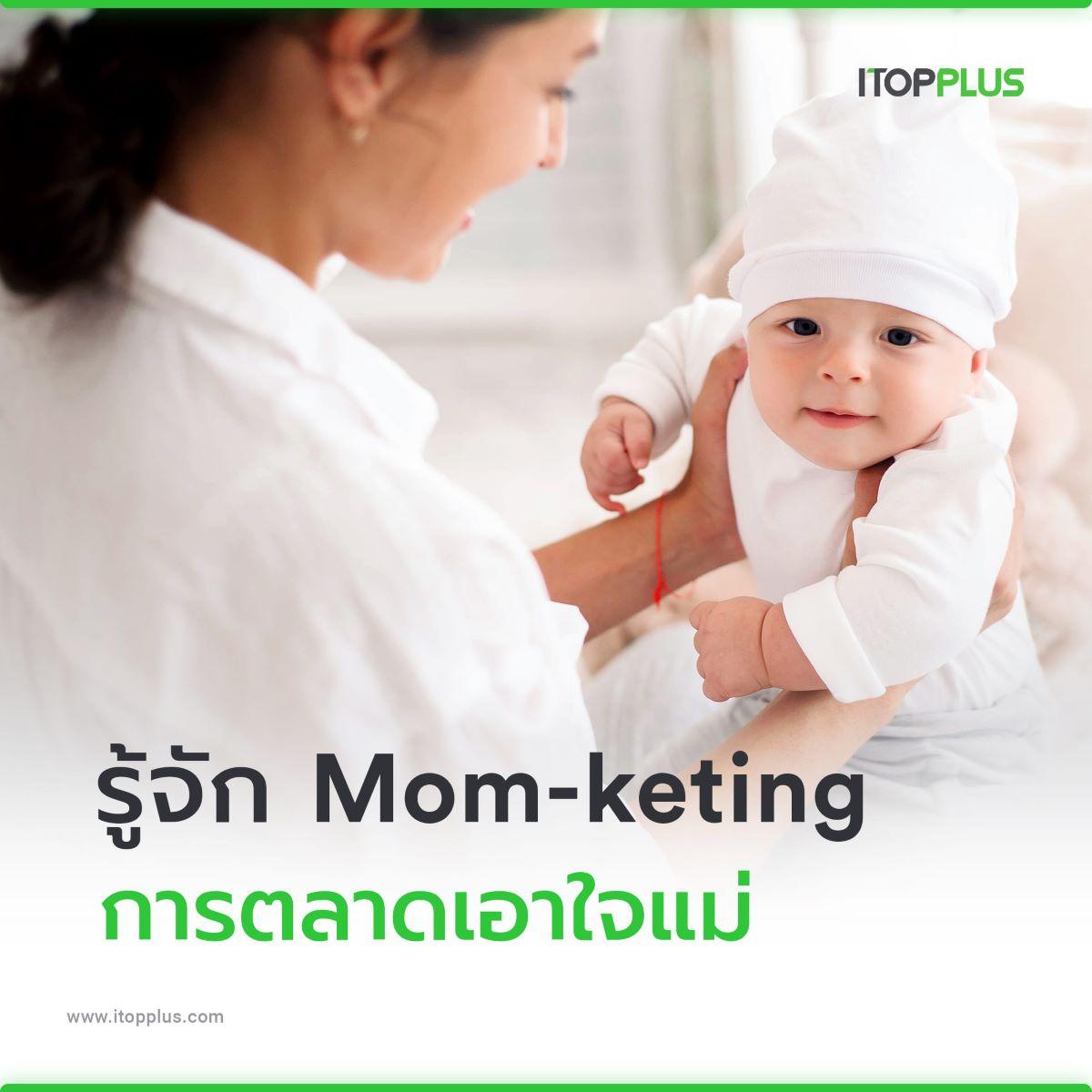 รู้จัก Mom-Keting การตลาดเอาใจแม่