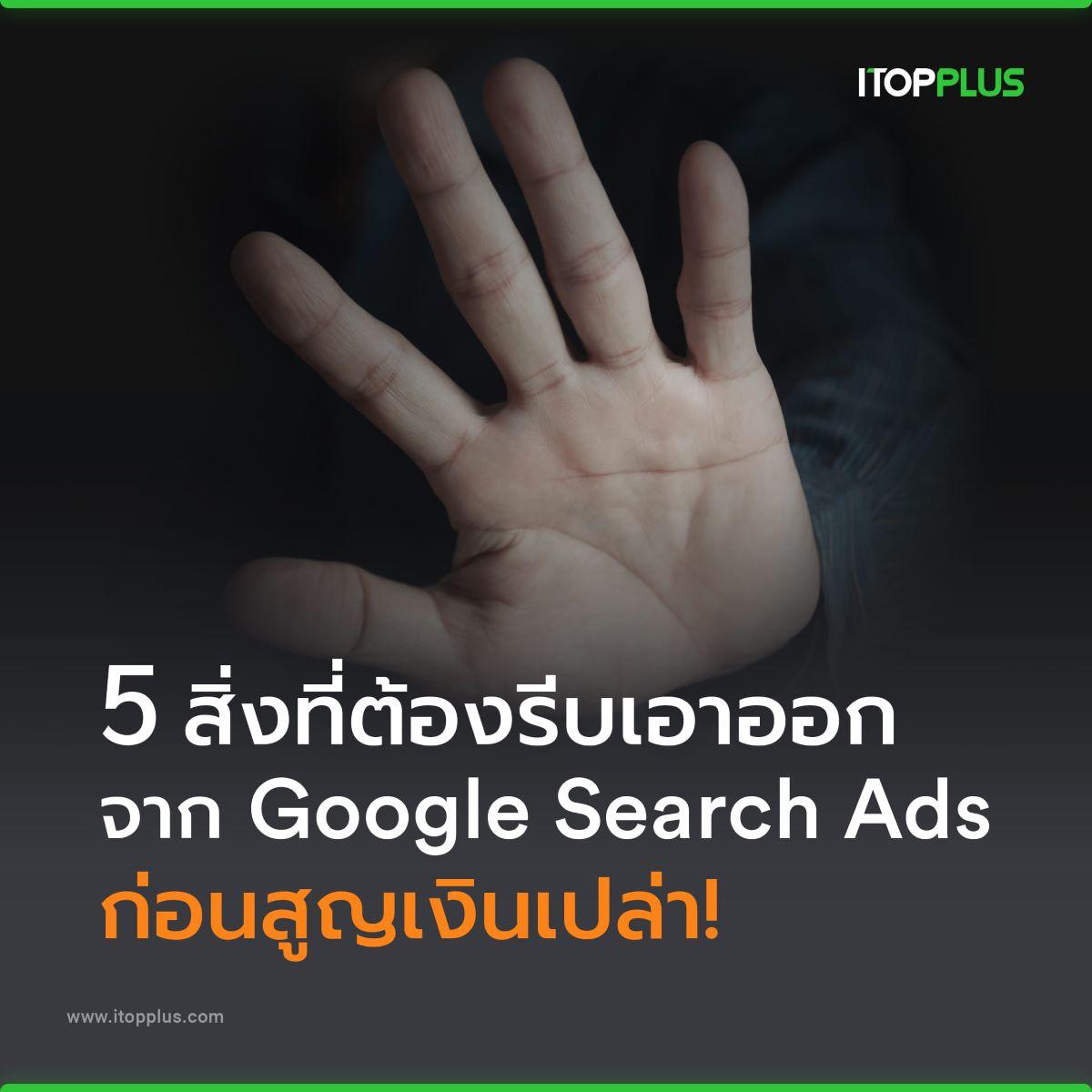 5 สิ่งที่ต้องรีบเอาออก จาก Google Search Ads ก่อนสูญเงินเปล่า!