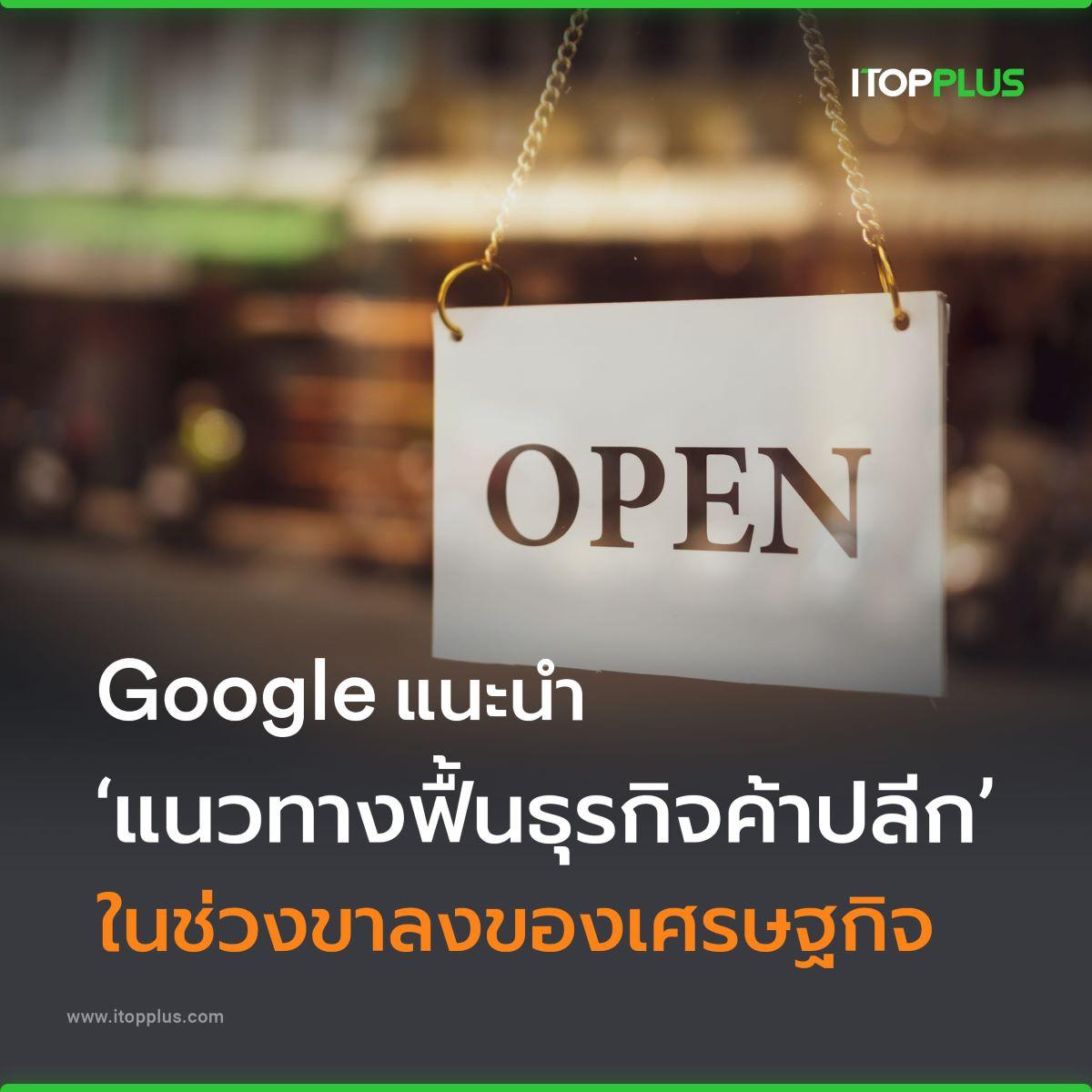 Google แนะนำ 'แนวทางฟื้นธุรกิจค้าปลีก' ในช่วงขาลงของเศรษฐกิจ