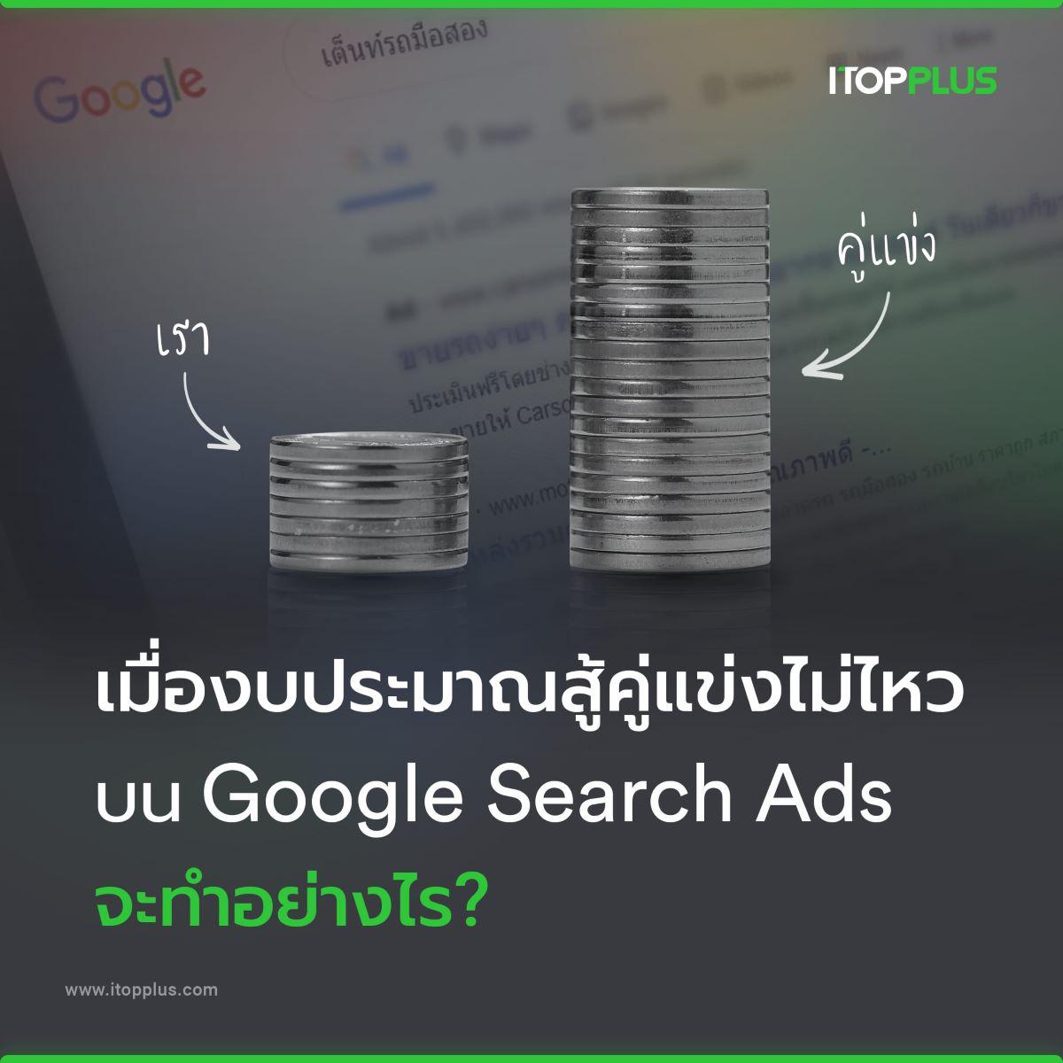งบประมาณสู้คู่แข่งไม่ไหวบน Google Search Ads จะทำอย่างไร?