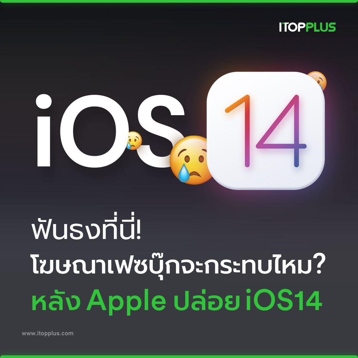 ฟันธงที่นี่! โฆษณาบนเฟซบุ๊กจะกระทบไหม? หลัง Apple ปล่อย iOS14