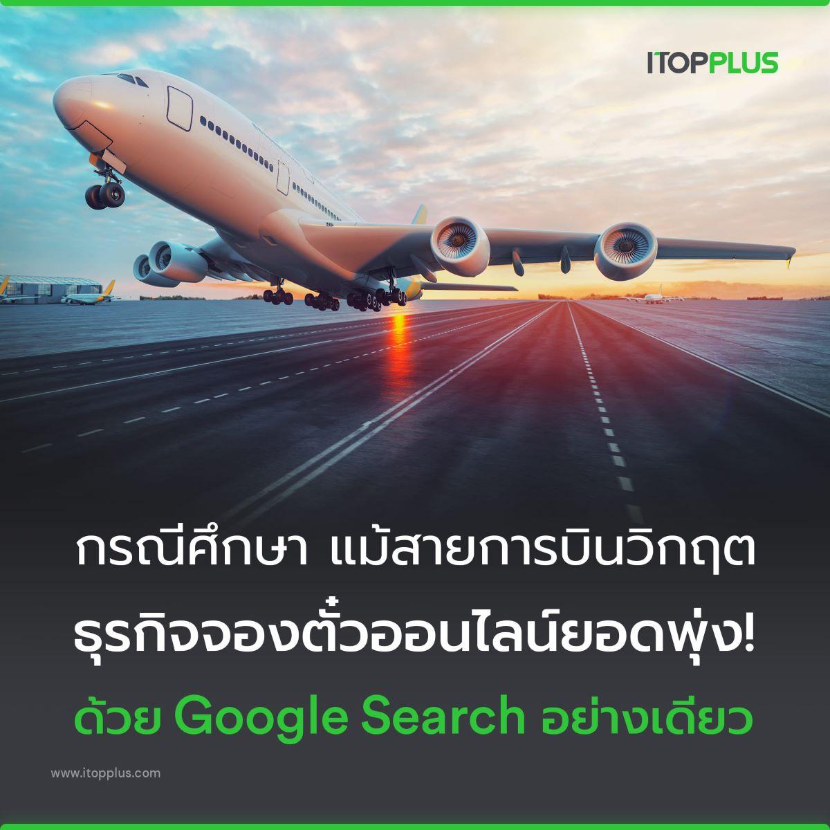 กรณีศึกษา แม้สายการบินวิกฤต ธุรกิจจองตั๋วออนไลน์ยอดพุ่ง ด้วย Google Search Ads อย่างเดียว!