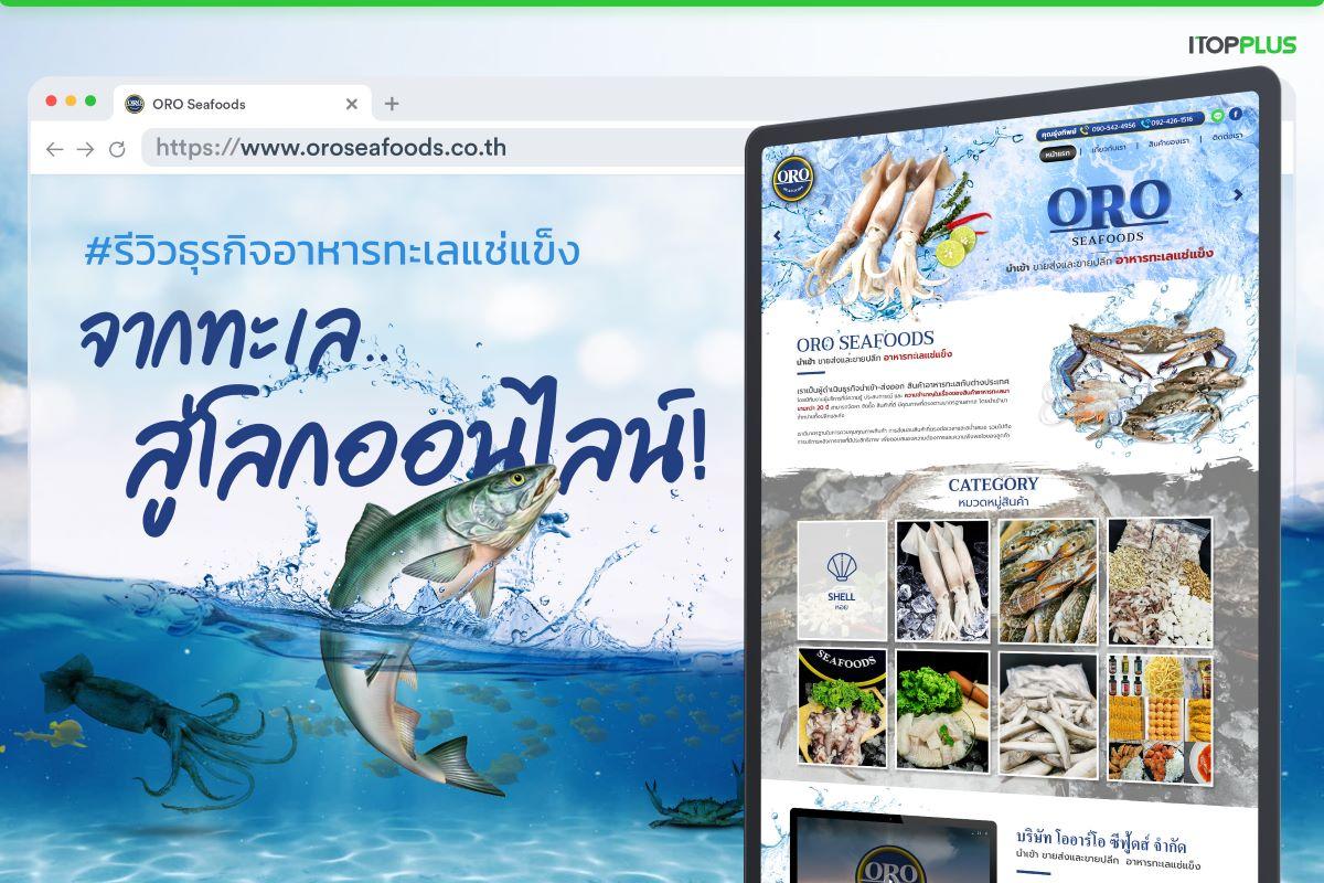 #รีวิวธุรกิจแช่แข็ง จากทะเล สู่โลกออนไลน์