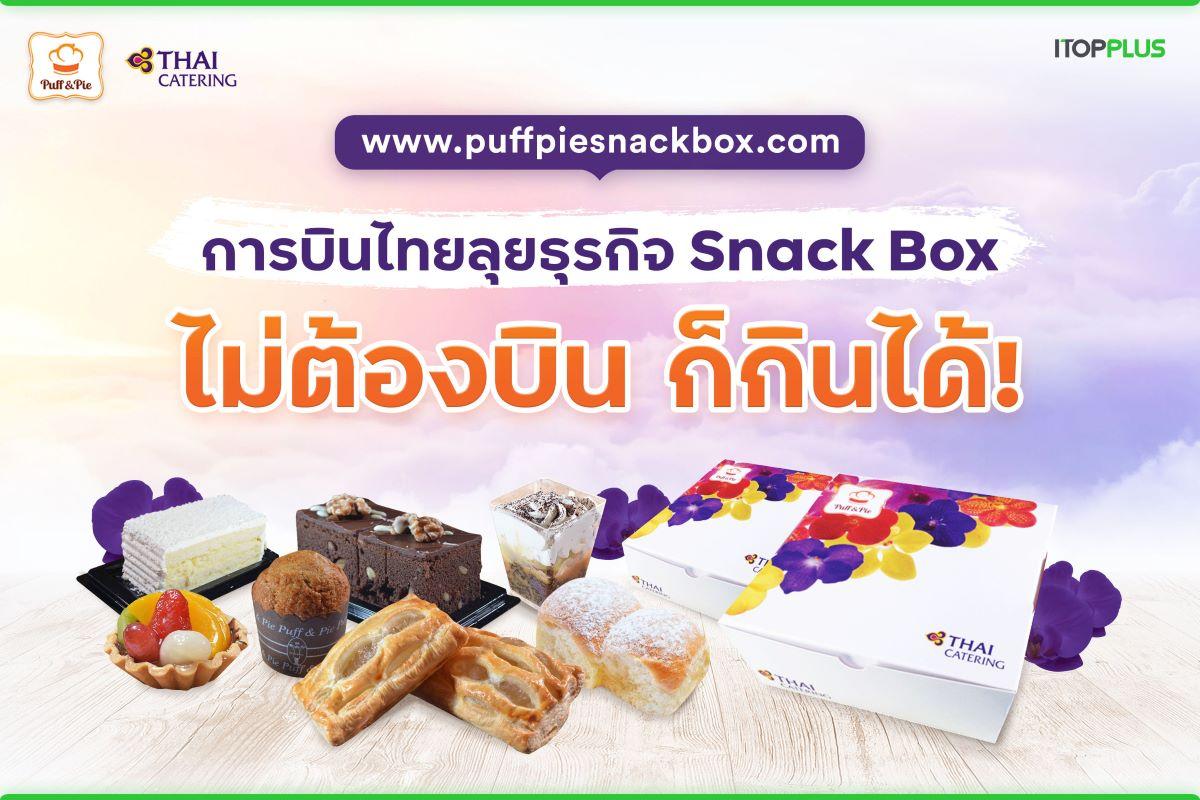 การบินไทยลุยธุรกิจ Snack Box ไม่ต้องบิน ก็กินได้