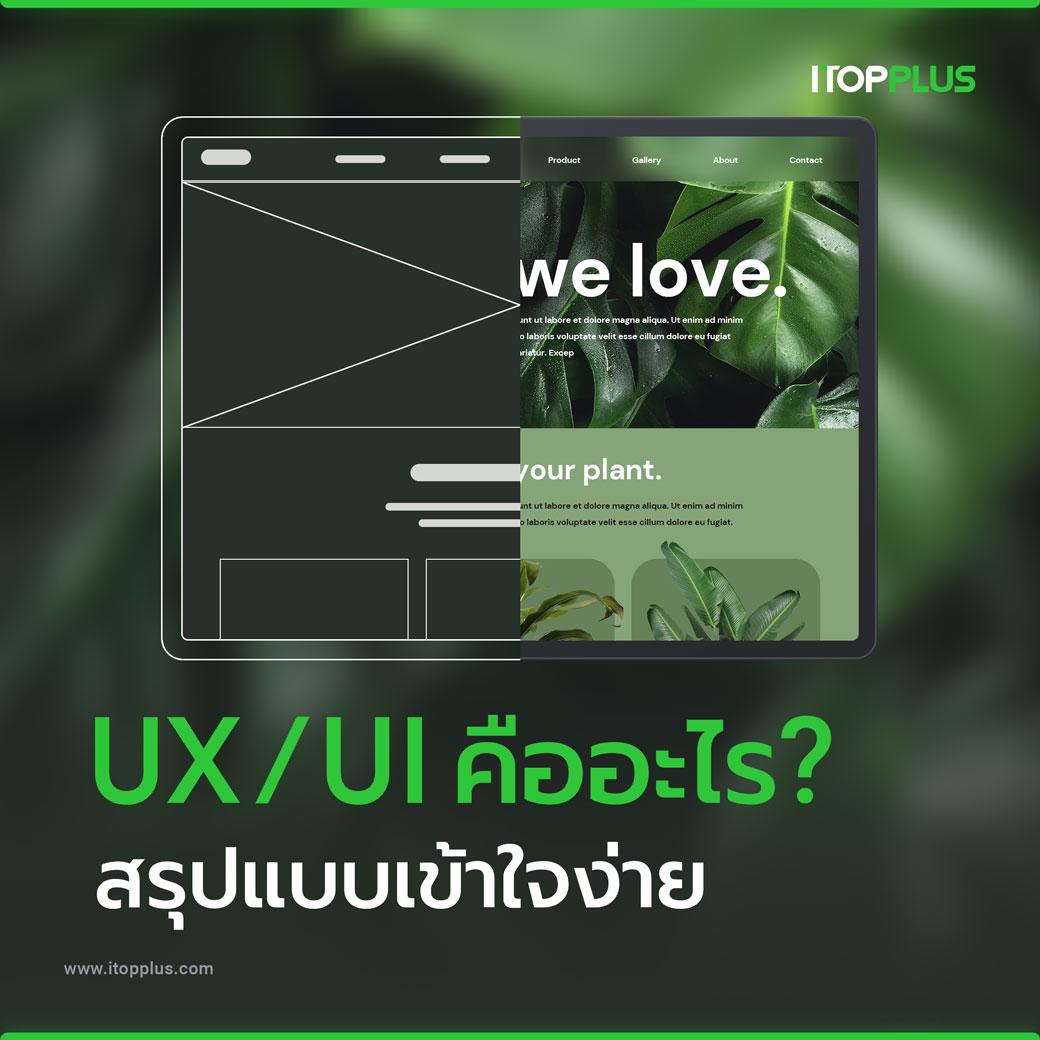 UX/UI คืออะไร? สรุปแบบเข้าใจง่าย ครบจบในที่เดียว