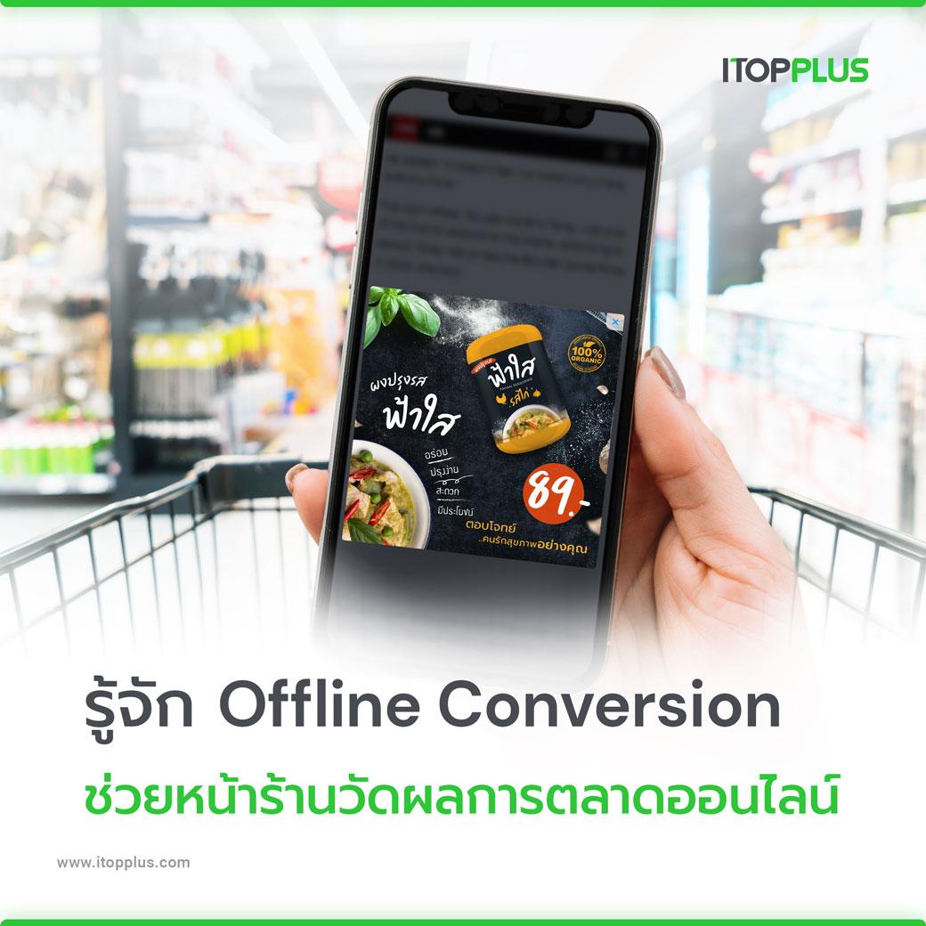 รู้จัก Offline Conversion (ออฟไลน์ คอนเวอร์ชั่น) ช่วยหน้าร้านวัดผลการตลาดออนไลน์!