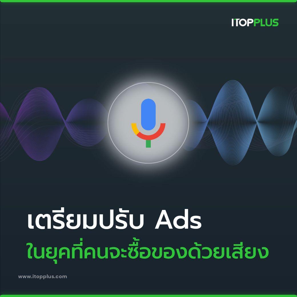 วิธีปรับ Ads ในยุคที่คนค้นหาด้วยเสียง