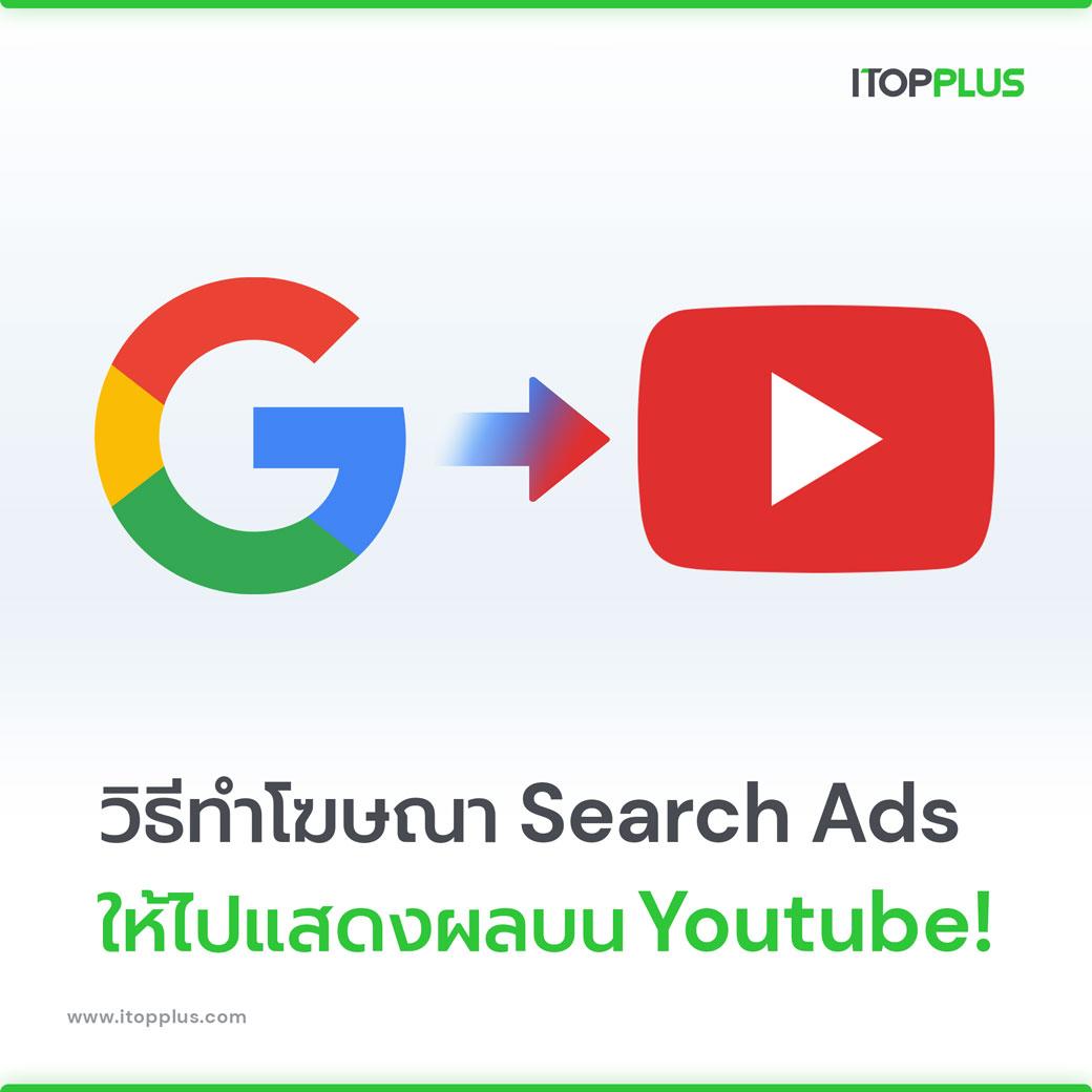 วิธีทำ Search Ads ให้ไปแสดงผลบน Youtube